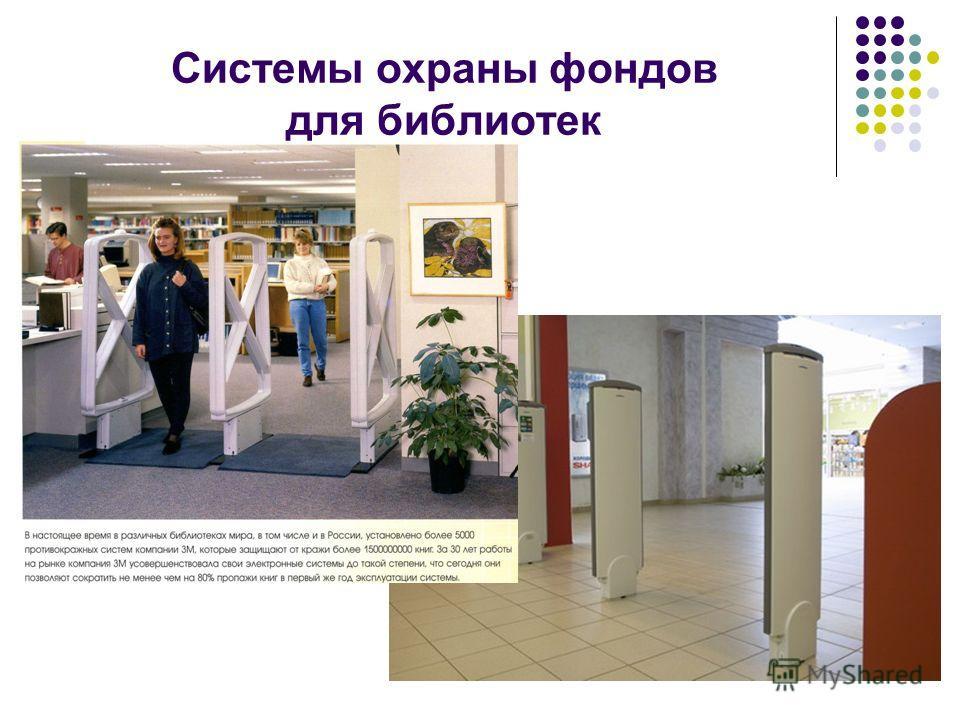 Системы охраны фондов для библиотек