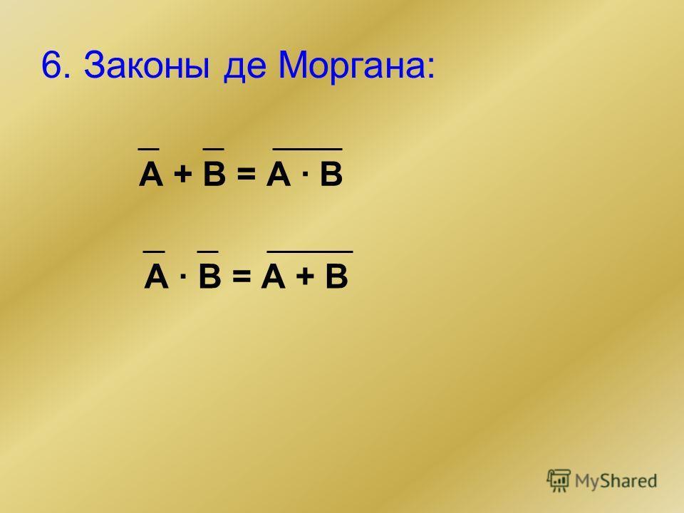 6. Законы де Моргана: А + В = А · В А · В = А + В