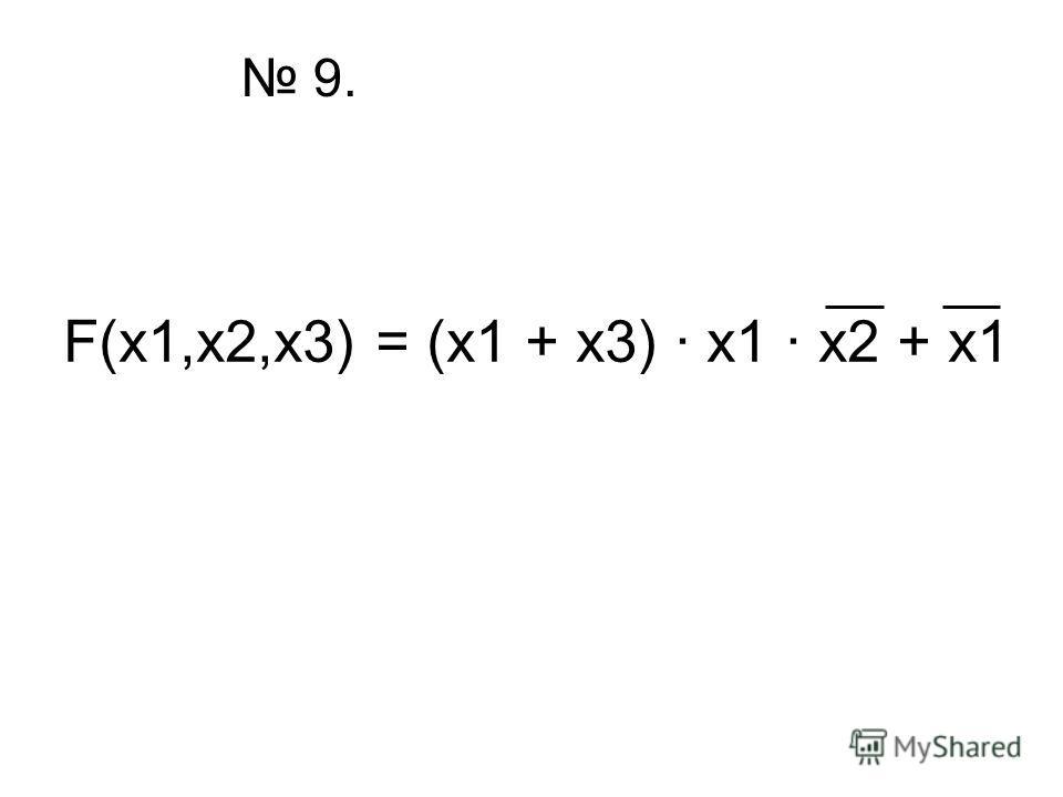 9. F(x1,x2,x3) = (x1 + x3) · x1 · x2 + x1