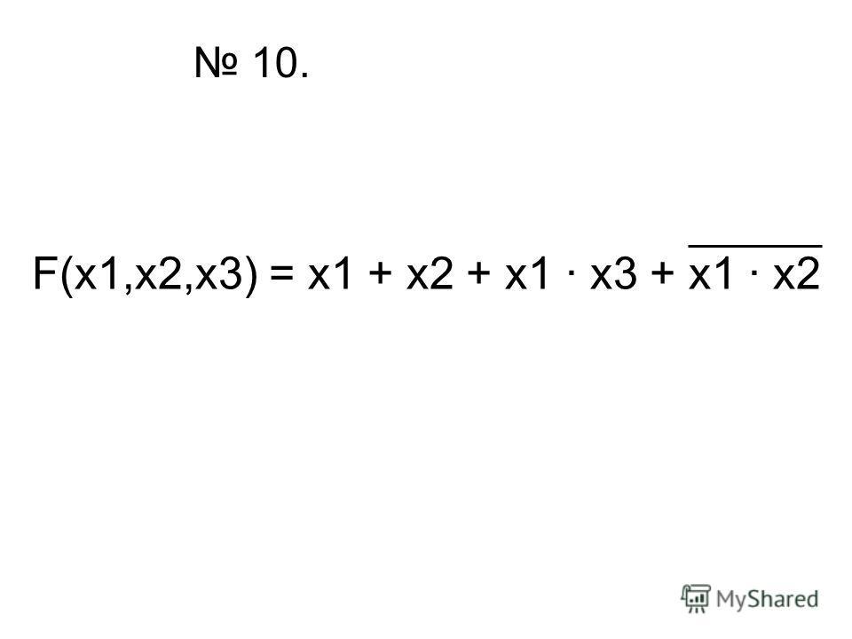 10. F(x1,x2,x3) = x1 + x2 + x1 · x3 + x1 · x2