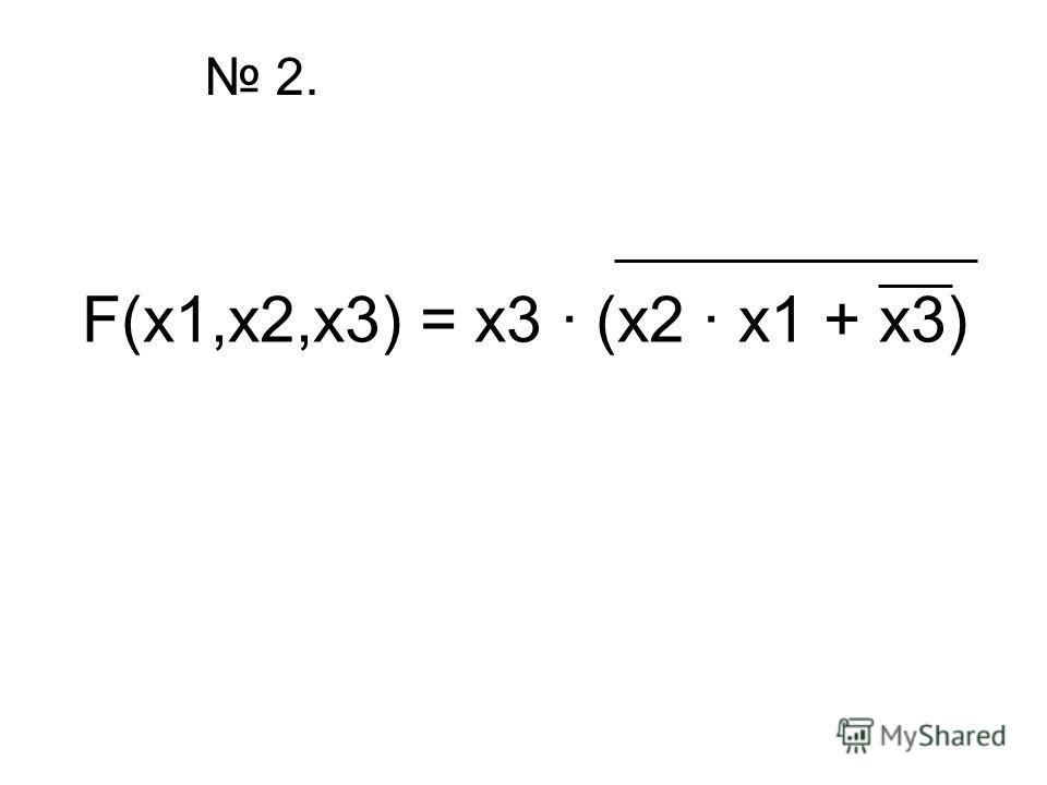 F(x1,x2,x3) = x3 · (x2 · x1 + x3) 2.