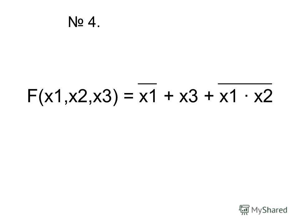 4. F(x1,x2,x3) = x1 + x3 + x1 · x2