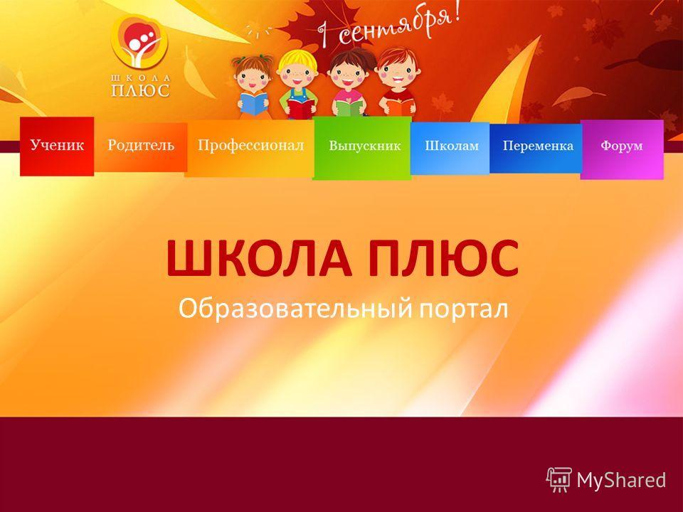 ШКОЛА ПЛЮС Образовательный портал