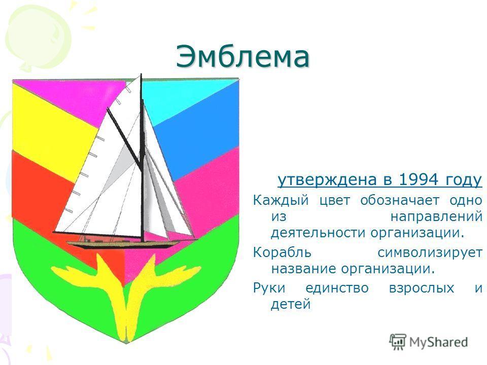 Эмблема утверждена в 1994 году Каждый цвет обозначает одно из направлений деятельности организации. Корабль символизирует название организации. Руки единство взрослых и детей