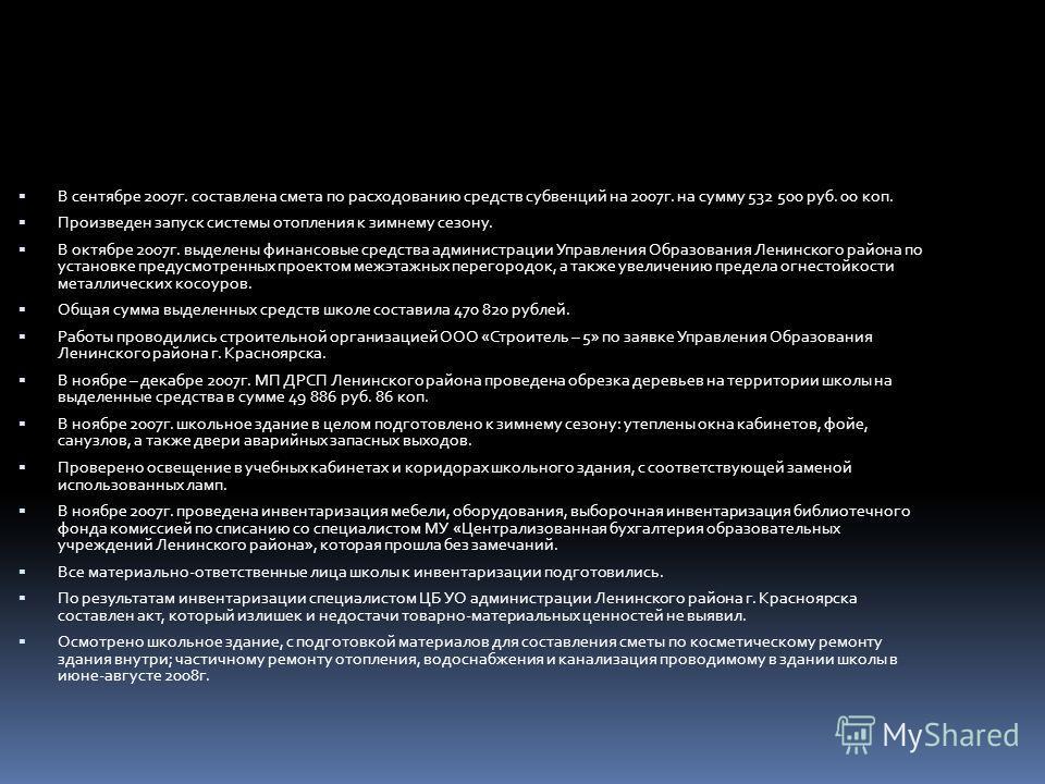 В сентябре 2007г. составлена смета по расходованию средств субвенций на 2007г. на сумму 532 500 руб. 00 коп. Произведен запуск системы отопления к зимнему сезону. В октябре 2007г. выделены финансовые средства администрации Управления Образования Лени