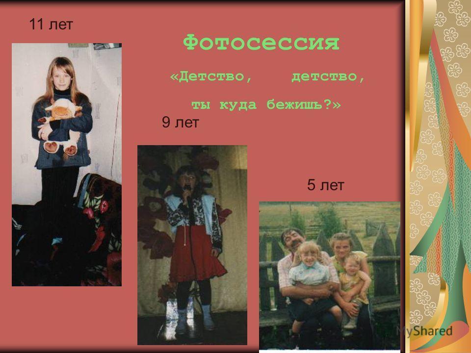 5 лет 9 лет 11 лет Фотосессия «Детство, детство, ты куда бежишь?»