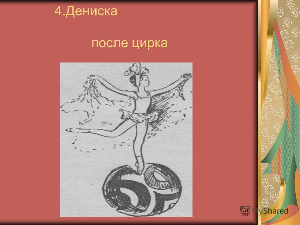 4.Дениска после цирка
