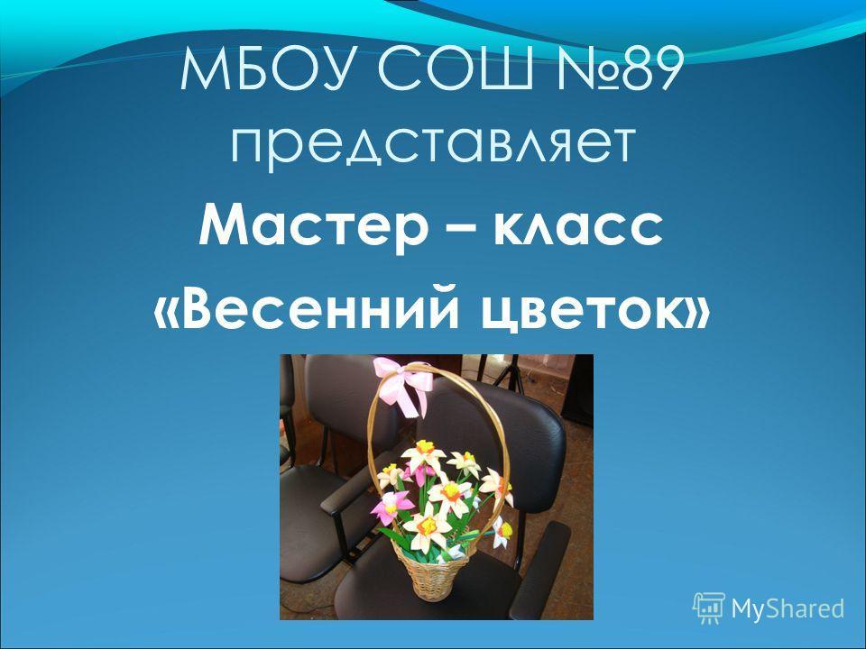 Мастер – класс «Весенний цветок» МБОУ СОШ 89 представляет