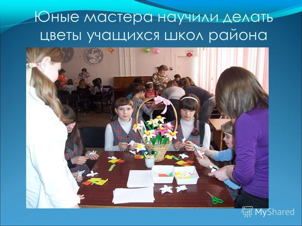 Юные мастера научили делать цветы учащихся школ района