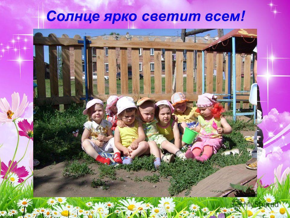 Солнце ярко светит всем!