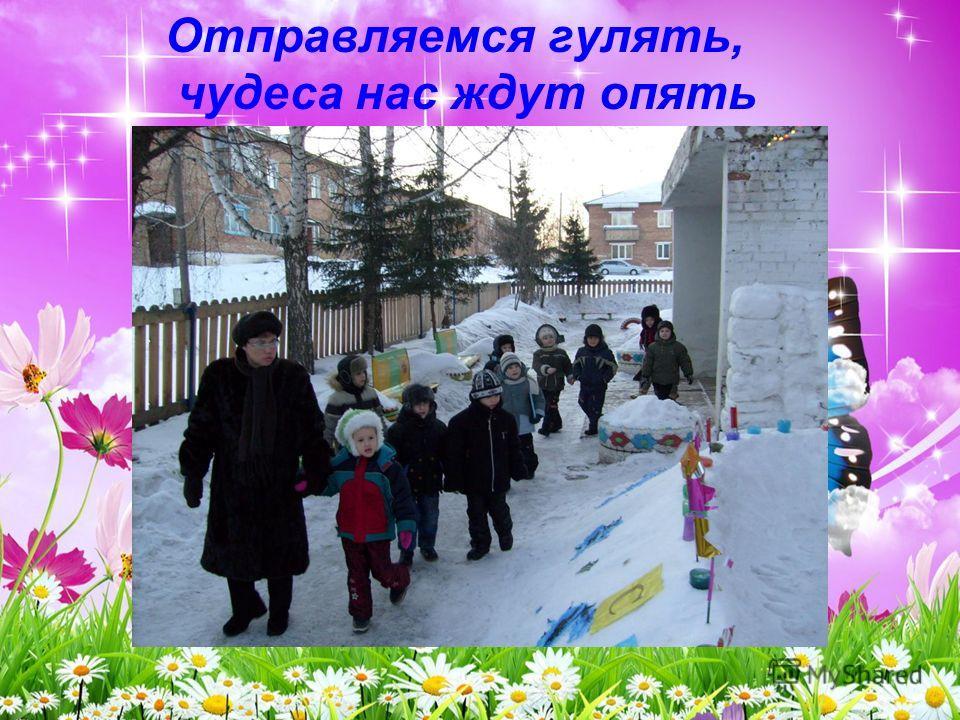 Отправляемся гулять, чудеса нас ждут опять