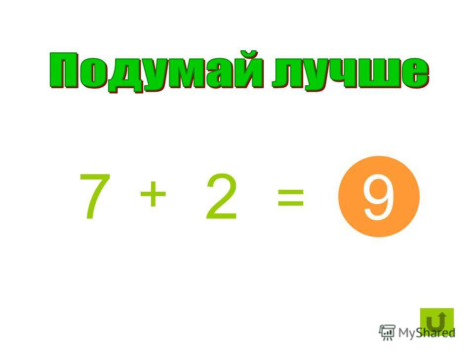 9 + + 2 = 7