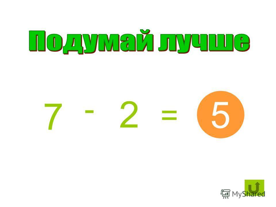 5 + - 2 = 7