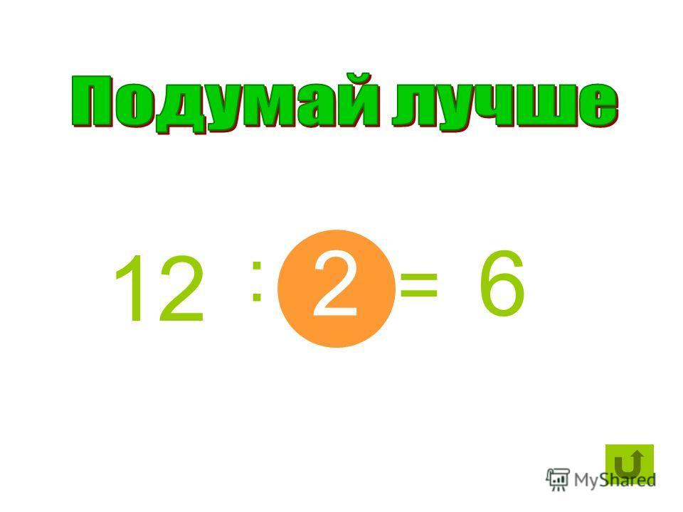 + 2 = 12 : 6