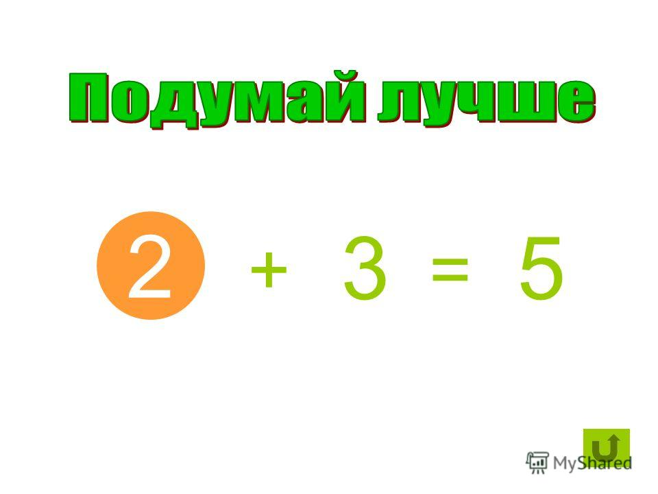 2 + 3 = 5 2 + + 3 = 5
