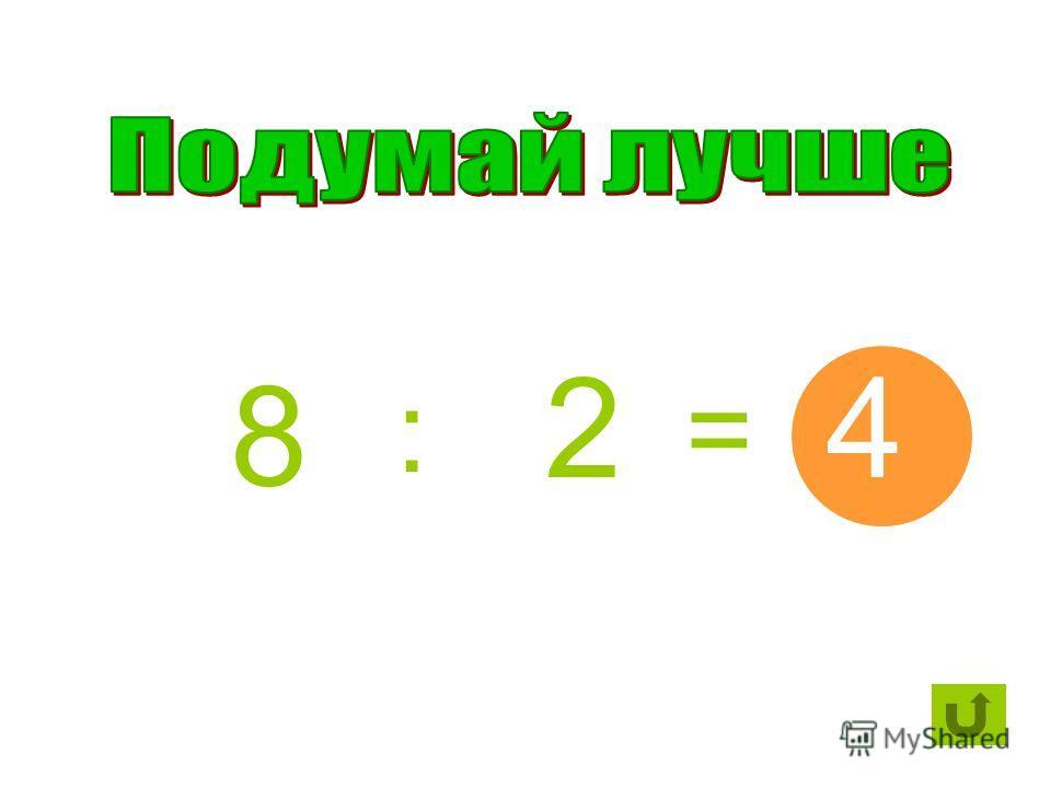 + : 2 = 4 8