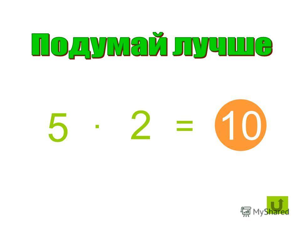 10 +. 2 = 5