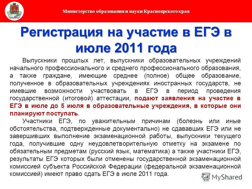 Министерство образования и науки Красноярского края Регистрация на участие в ЕГЭ в июле 2011 года Выпускники прошлых лет, выпускники образовательных учреждений начального профессионального и среднего профессионального образования, а также граждане, и