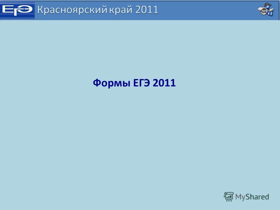 Формы ЕГЭ 2011