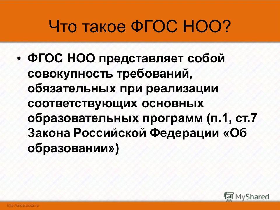 Что такое ФГОС НОО? ФГОС НОО представляет собой совокупность требований, обязательных при реализации соответствующих основных образовательных программ (п.1, ст.7 Закона Российской Федерации «Об образовании»)