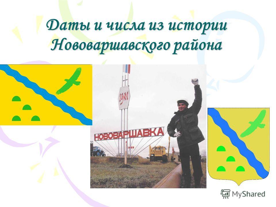 Даты и числа из истории Нововаршавского района