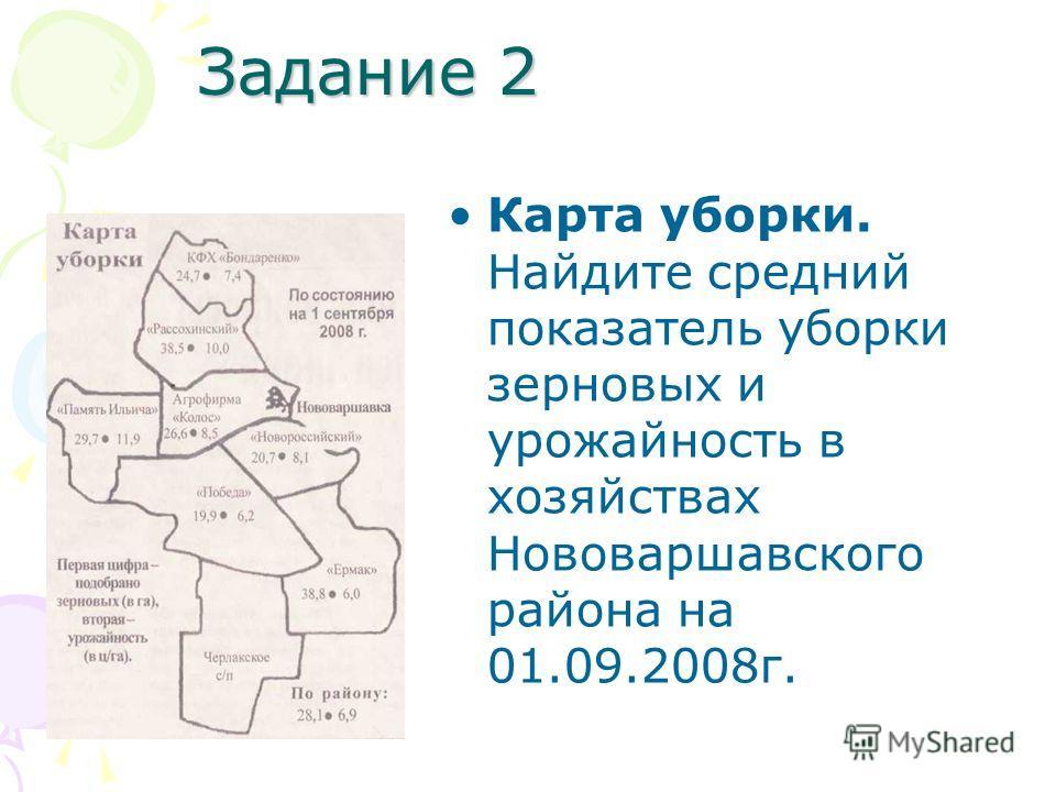 Задание 2 Карта уборки. Найдите средний показатель уборки зерновых и урожайность в хозяйствах Нововаршавского района на 01.09.2008г.