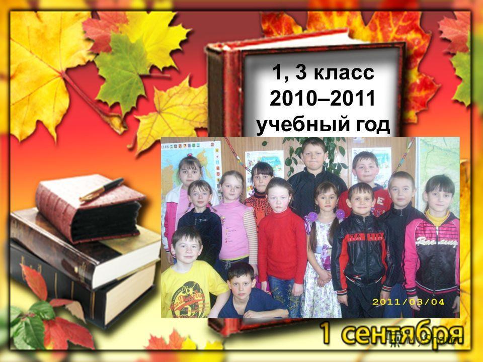 1, 3 класс 2010–2011 учебный год