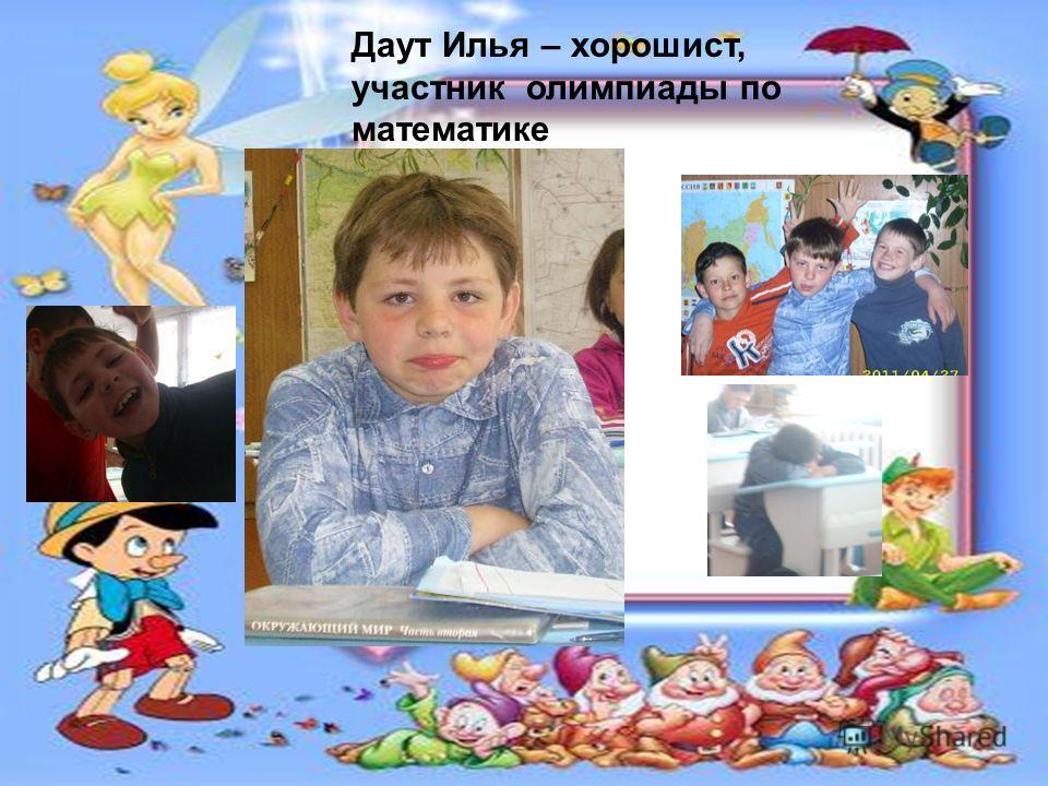 Даут Илья – хорошист, участник олимпиады по математике