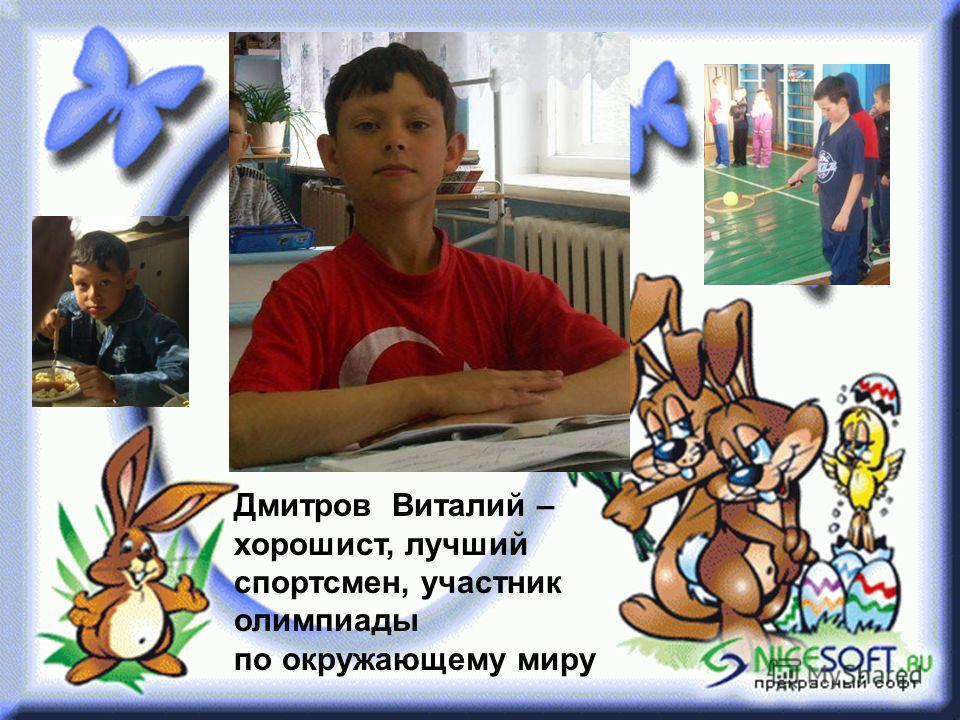 Дмитров Виталий – хорошист, лучший спортсмен, участник олимпиады по окружающему миру