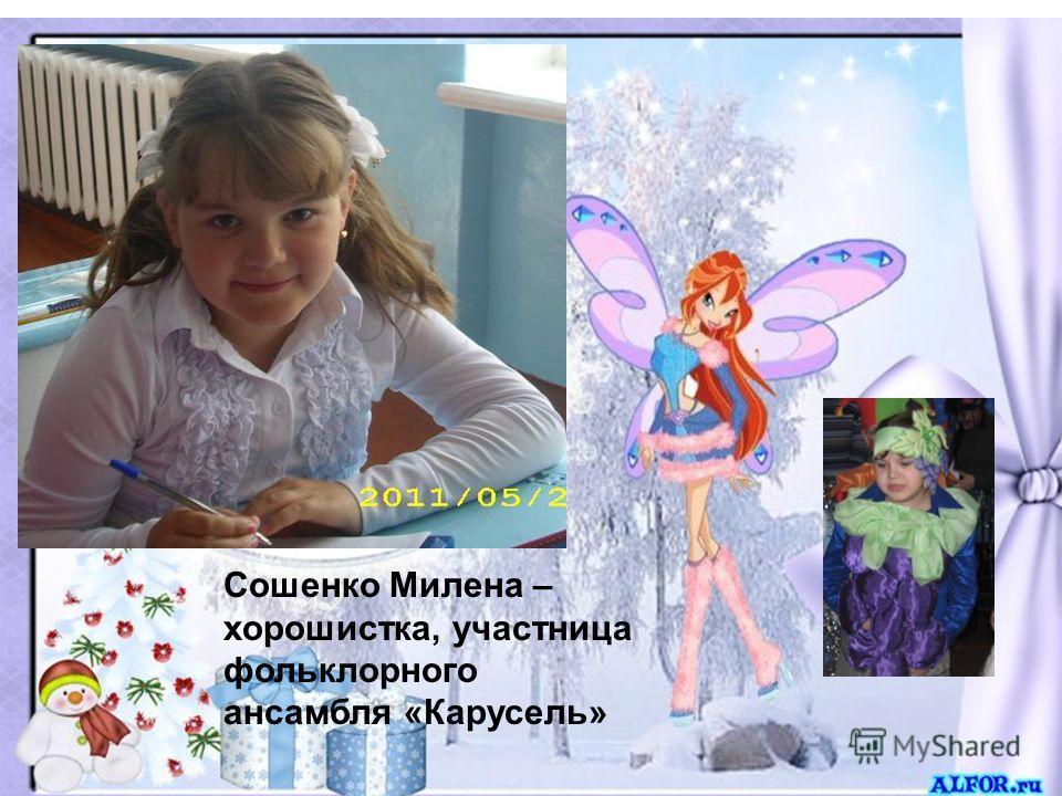 Сошенко Милена – хорошистка, участница фольклорного ансамбля «Карусель»