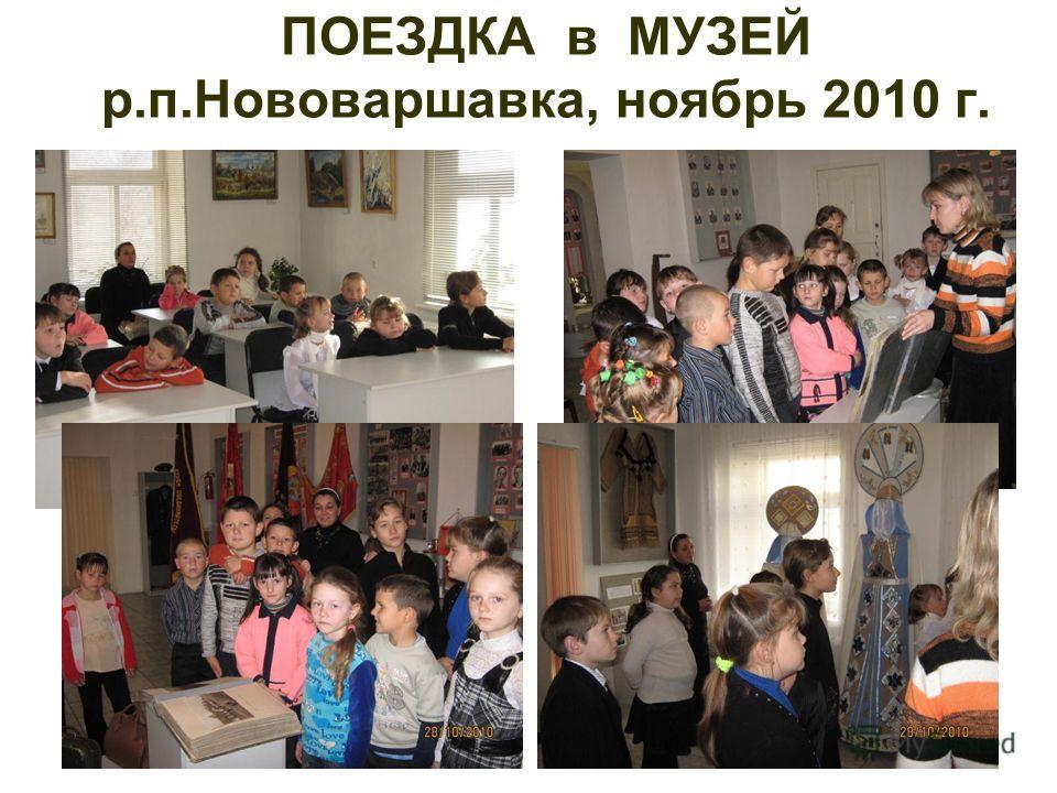 ПОЕЗДКА в МУЗЕЙ р.п.Нововаршавка, ноябрь 2010 г.