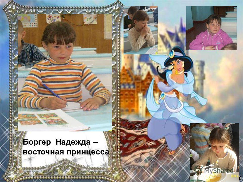 Боргер Надежда – восточная принцесса