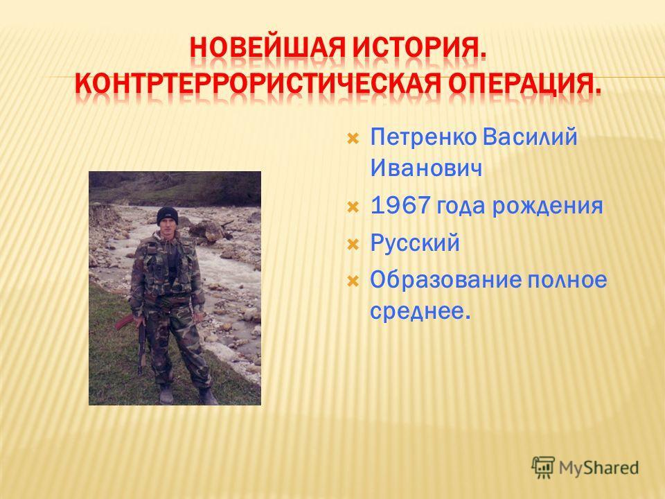 Петренко Василий Иванович 1967 года рождения Русский Образование полное среднее.