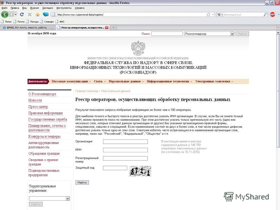 Этапы регистрации оператора ИСПДн в Роскомнадзоре