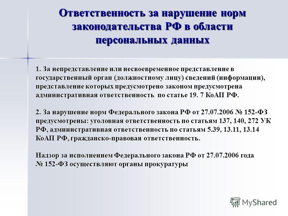 Ответственность за нарушение норм законодательства РФ в области персональных данных 1. За непредставление или несвоевременное представление в государственный орган (должностному лицу) сведений (информации), представление которых предусмотрено законом