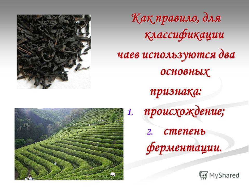 Как правило, для классификации чаев используются два основных признака: 1. происхождение; 2. степень ферментации.