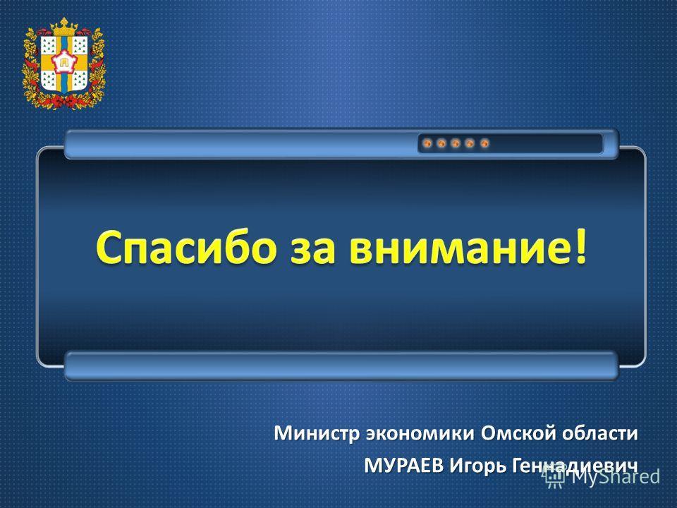 Министр экономики Омской области МУРАЕВ Игорь Геннадиевич