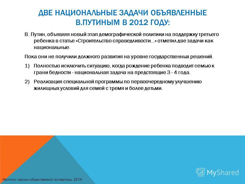 ДВЕ НАЦИОНАЛЬНЫЕ ЗАДАЧИ ОБЪЯВЛЕННЫЕ В.ПУТИНЫМ В 2012 ГОДУ: В. Путин, объявляя новый этап демографической политики на поддержку третьего ребенка в статье «Строительство справедливости…» отметил две задачи как национальные. Пока они не получили должног