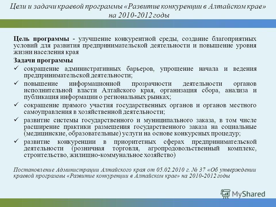 Цели и задачи краевой программы «Развитие конкуренции в Алтайском крае» на 2010-2012 годы Цель программы - улучшение конкурентной среды, создание благоприятных условий для развития предпринимательской деятельности и повышение уровня жизни населения к