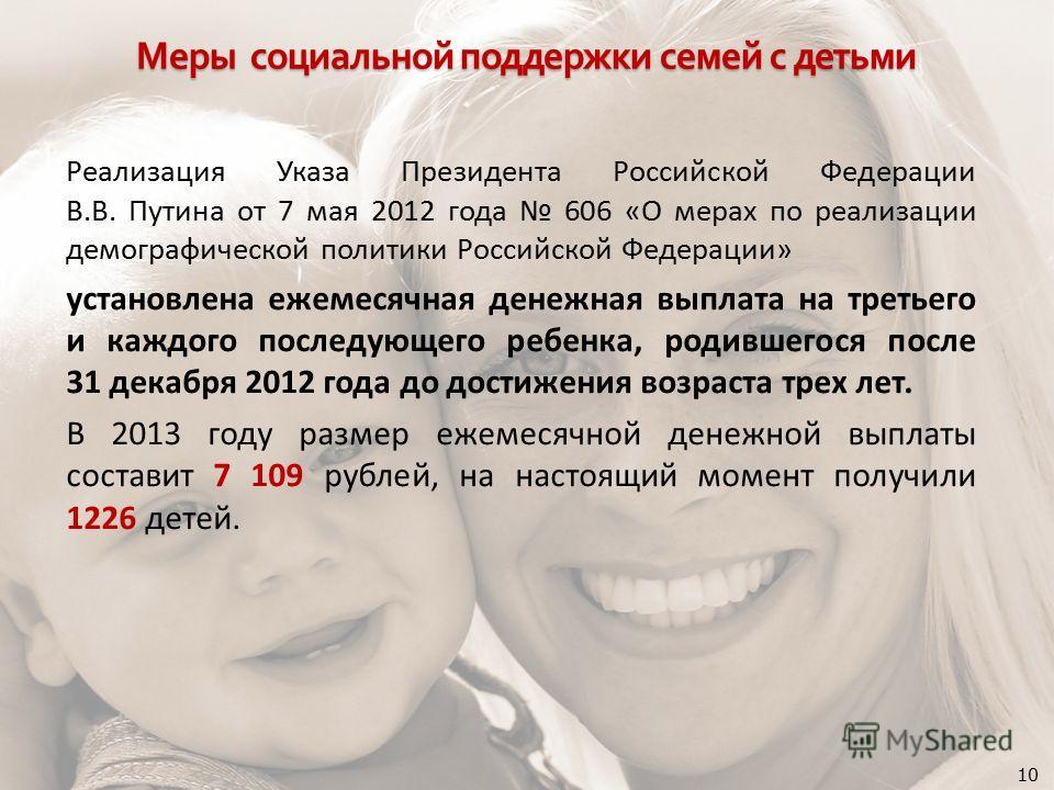 Меры социальной поддержки семей с детьми Реализация Указа Президента Российской Федерации В.В. Путина от 7 мая 2012 года 606 «О мерах по реализации демографической политики Российской Федерации» установлена ежемесячная денежная выплата на третьего и