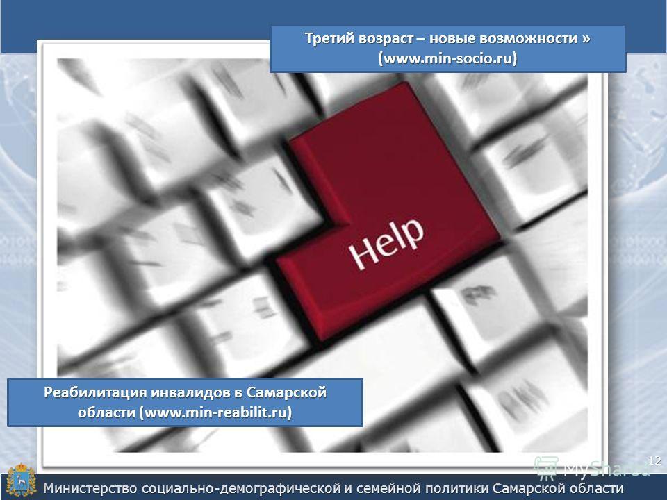 12 Третий возраст – новые возможности » (www.min-socio.ru) Реабилитация инвалидов в Самарской области (www.min-reabilit.ru)