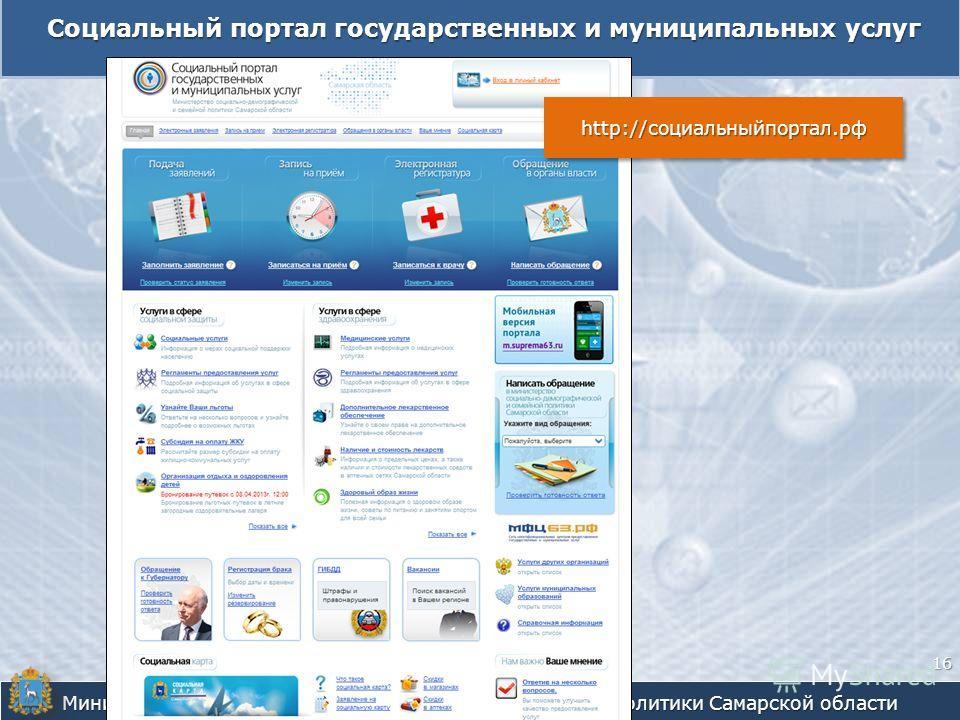 Социальный портал государственных и муниципальных услуг Министерство социально-демографической и семейной политики Самарской области http://социальныйпортал.рф 16