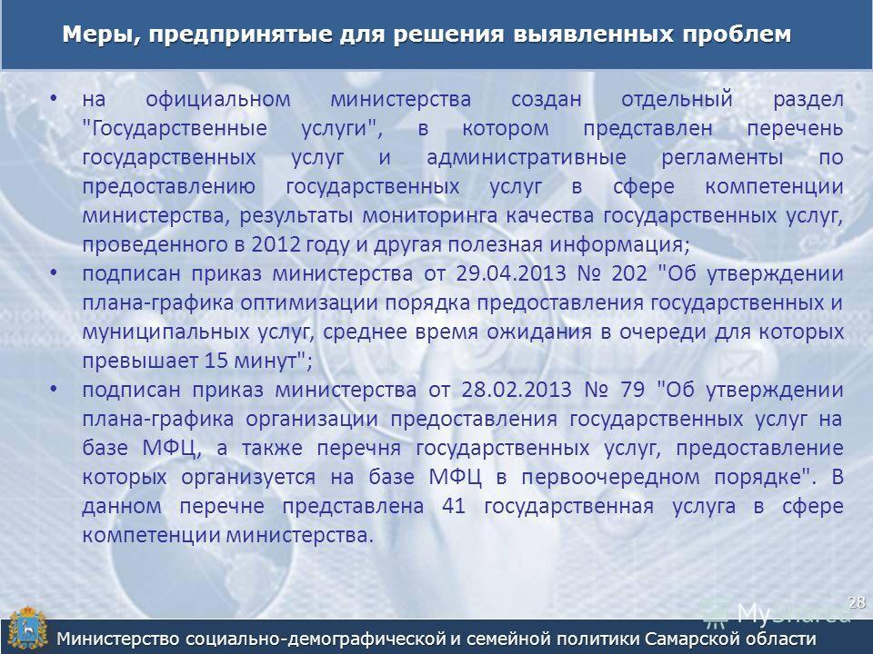 Меры, предпринятые для решения выявленных проблем на официальном министерства создан отдельный раздел