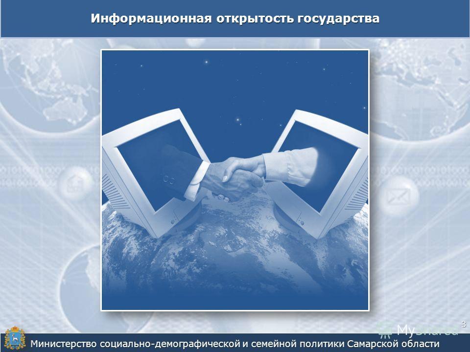 3 3 Информационная открытость государства Министерство социально-демографической и семейной политики Самарской области 3