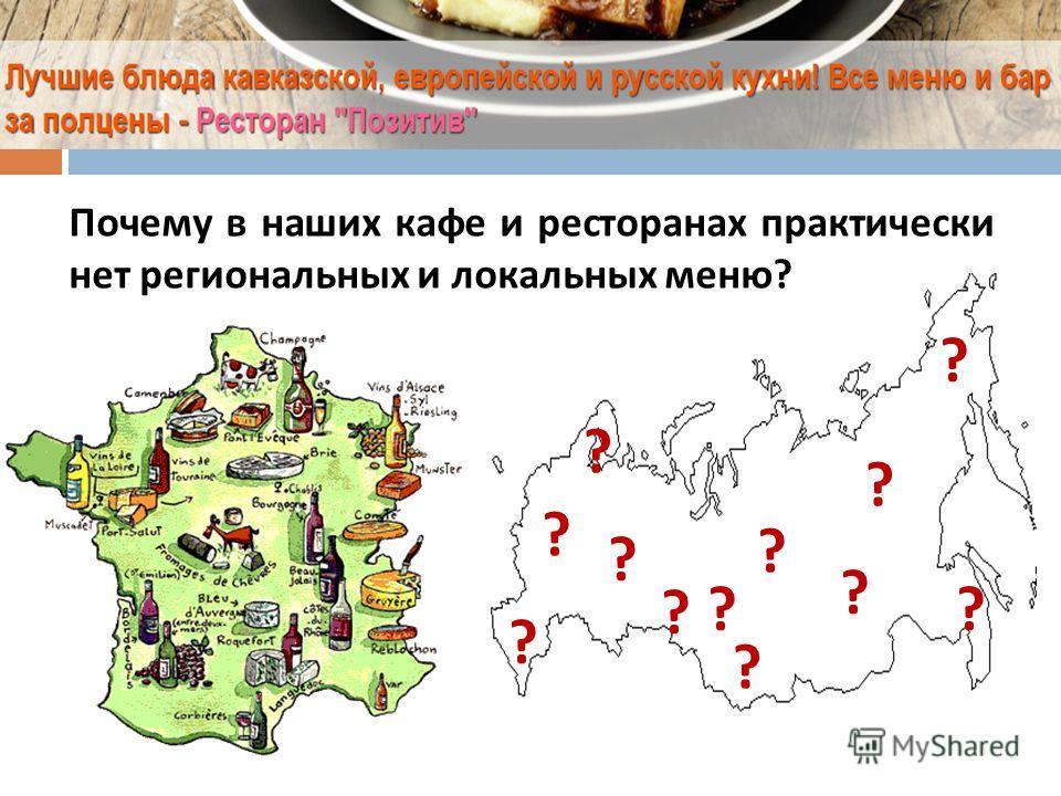 ? Почему в наших кафе и ресторанах практически нет региональных и локальных меню ? ? ? ? ? ? ? ? ? ? ? ?