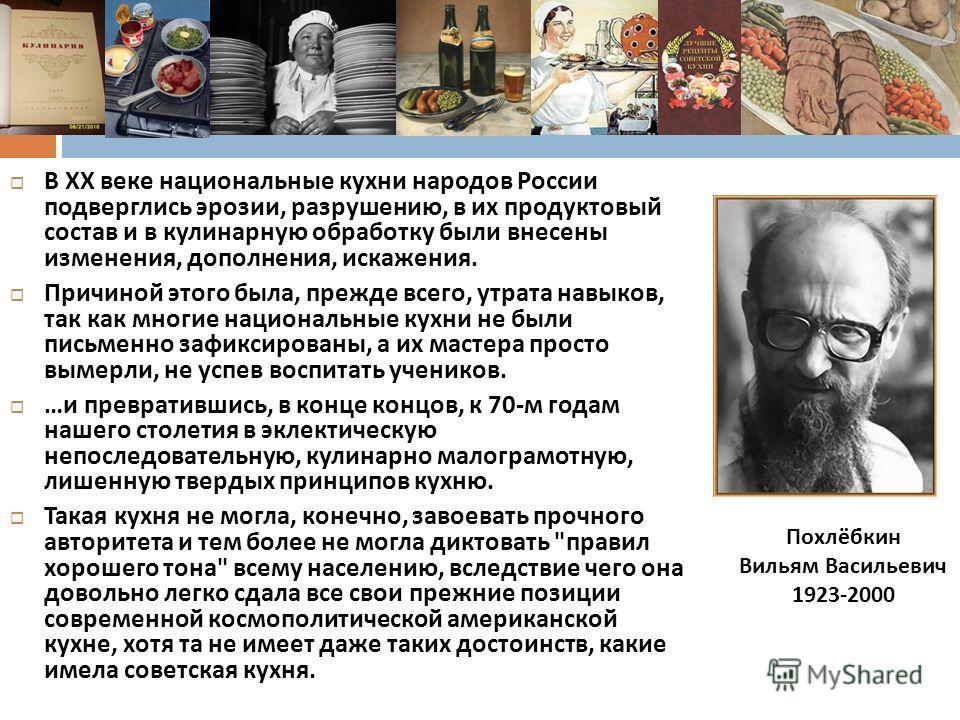 В XX веке национальные кухни народов России подверглись эрозии, разрушению, в их продуктовый состав и в кулинарную обработку были внесены изменения, дополнения, искажения. Причиной этого была, прежде всего, утрата навыков, так как многие национальные