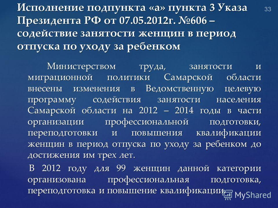 Министерством труда, занятости и миграционной политики Самарской области внесены изменения в Ведомственную целевую программу содействия занятости населения Самарской области на 2012 – 2014 годы в части организации профессиональной подготовки, перепод