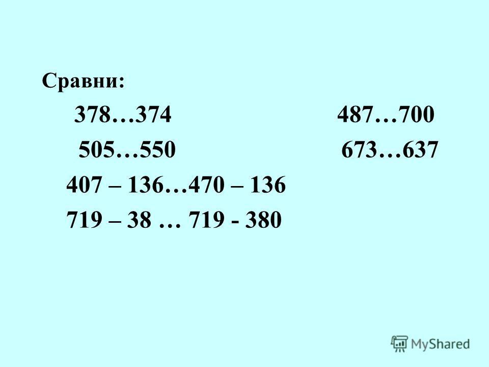 Найди лишнее число в каждой группе: 76 53 458 27 99 31 52 48 300 100 542 700 900 200 548 460 752 340 76 953 854 246 927 400 299 762 Расположи числа 3-й строки в порядке возрастания. Расположи числа 4-й строки в порядке убывания.