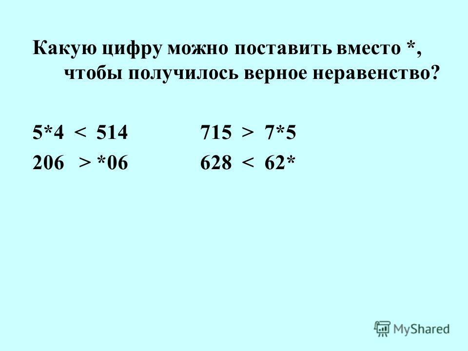 Сравни: 378…374 487…700 505…550 673…637 407 – 136…470 – 136 719 – 38 … 719 - 380