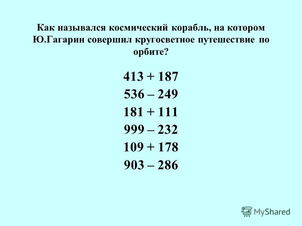 Определите, кто верно нашел значение суммы и значение разности, Маша или Миша? Маша: Миша: +346 99 99 445 1336 _889 _889 67 67 822 219 Кто допустил ошибки и в чем их причина?